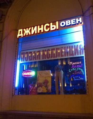 О размещении информационных конструкций в городе Москве