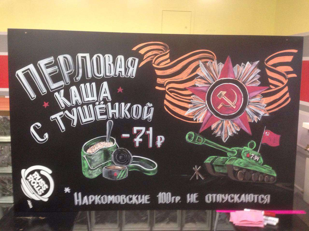 Доска для рисования для кафе